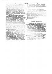 Устройство для регулирования скорости вращения турбоагрегата (патент 898106)