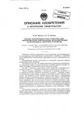 Способ закрепления пучка арматуры для предварительно напряженных железобетонных конструкций в анкерном устройстве (патент 124615)