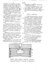 Двигатель внутреннего сгорания (патент 891984)