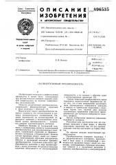 Вихретоковый преобразователь (патент 896535)