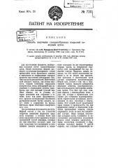 Способ получения глазурообразных покрытий холодным путем (патент 7213)