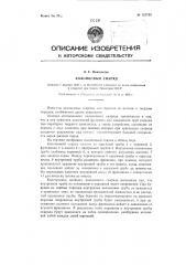 Колонковый снаряд (патент 121735)