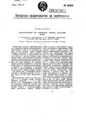 Приспособление дли сохранения ширины рельсовой колеи (патент 22696)
