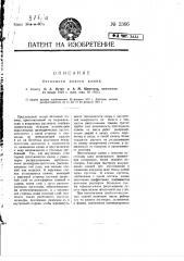 Бетонный полый камень (патент 2366)