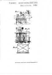 Лесопилка (патент 1950)