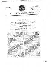 Прибор для определения времени необходимого на производство железнодорожных маневров (патент 2584)