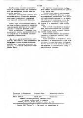 Конструкция нижнего распределительного устройства (патент 292349)