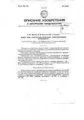 Флюс для контактно-стыковой электросварки молибдена (патент 119423)