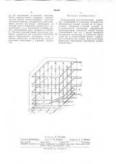 Газоразрядный пространственный индикатор (патент 291604)
