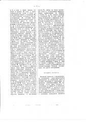 Ветряный двигатель с вращающимися цилиндрами (патент 2935)