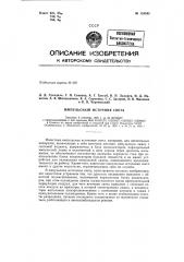 Импульсный источник света (патент 124343)