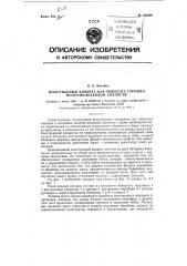 Молотильный аппарат для обмолота горошка молочно-восковой спелости (патент 120386)