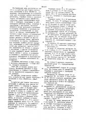 Устройство для подачи ленточного материала в зону обработки (патент 897347)