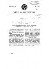 Ручная жнея (патент 7481)