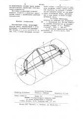 Регулируемый копир (патент 901025)