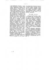 Конденсаторный микрофон (патент 6704)