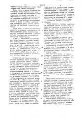 Устройство для проветривания тупиковых выработок (патент 900017)