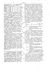Оптический шарнир (патент 1432442)