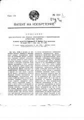 Приспособление для обдувки экономайзера с горизонтальными ребристыми трубами (патент 1310)
