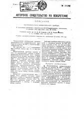 Высоковольтный измерительный прибор (патент 28262)