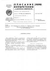 Колейная дорога (патент 290981)