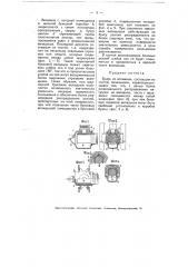 Букса (патент 4812)