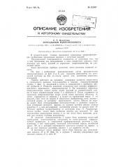 Зеркальный микроманометр (патент 121957)