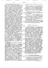 Преобразователь угла поворота вала в код (патент 896655)