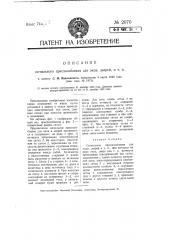 Сигнальное приспособление для окон, дверей и т.п. (патент 2070)