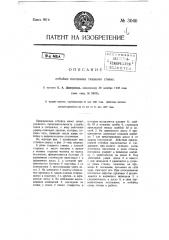 Отбойка погонялки ткацкого станка (патент 3040)