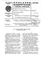 Способ окускования цинковых рудных концентратов и пылей (патент 897868)