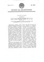 Подшипник (патент 3687)