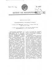 Буквопечатающий телеграфный аппарат (патент 4997)