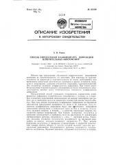 Способ определения коэффициента дифракции измерительных микрофонов (патент 123569)