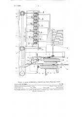 Устройство для автоматического определения координат тележки, движущейся по заданному криволинейном у пути (патент 119686)