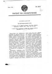 Мусоросжигательная печь (патент 2065)