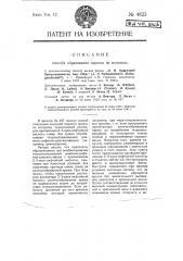 Способ образования окрасок на волокнах (патент 4823)