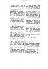 Способ и приспособление для регенерации электрических ламп накаливания и катодных (патент 3705)