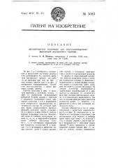 Вращающийся золотник для многоцилиндровых двигателей внутреннего горения (патент 3083)