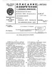 Привод двухвалковой дробилки (патент 897283)