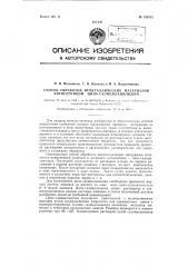 Способ обработки неметаллических материалов антисептиком цинк-салициланилидом (патент 120512)