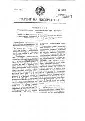 Предохранительное приспособление при фрезерных станках (патент 8634)