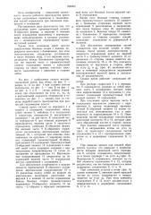 Секция механизированной крепи (патент 900005)