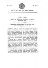 Прибор для определения содержания углекислоты в дымовых газах (патент 1856)