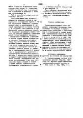 Топливовпрыскивающий насос (патент 900821)