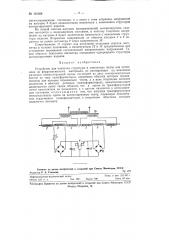 Устройство для контроля структуры и химического состава ленты или проволоки из ферромагнитного материала (патент 124028)