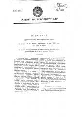Приспособление для скрепления опок (патент 5157)