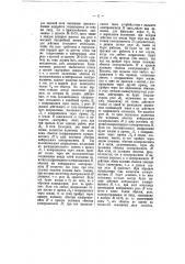 Устройство для диспетчерской железнодорожной связи (патент 6602)