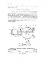 Устройство для получения равных объемных доз, например масла (патент 121254)
