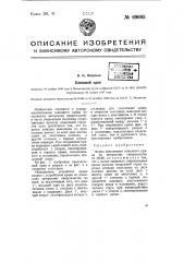 Концевой кран (патент 69695)